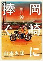岡崎に捧ぐ 4 (BIG SUPERIOR COMICS SPECIAL)