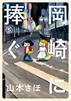 岡崎に捧ぐ (5) (BIG SUPERIOR COMICS SPECIAL)