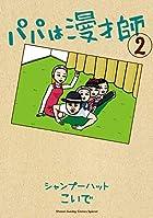 パパは漫才師 (2) (コミックス単行本)