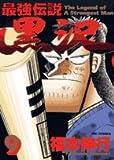 最強伝説黒沢 9 (9)