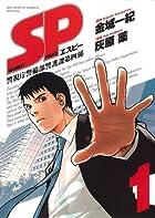 SP(エスピー)警視庁警備部警護課第四係 1 (ビッグコミックススペシャル)