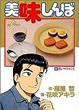 美味しんぼ (50)
