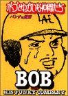 ボブとゆかいな仲間たち