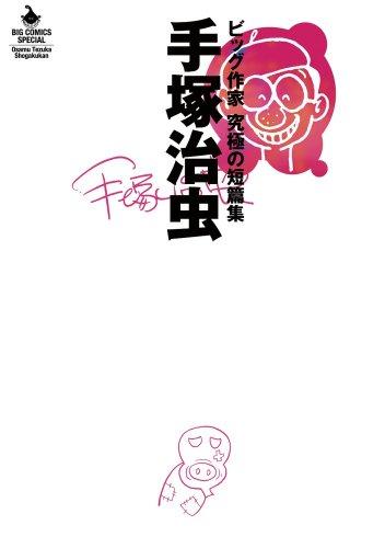 ビッグコミックス スペシャル