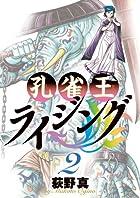 孔雀王ライジング 2 (ビッグコミックス)