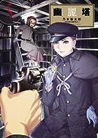 幽麗塔 5 (ビッグコミックス)