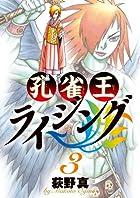 孔雀王ライジング 3 (ビッグコミックス)