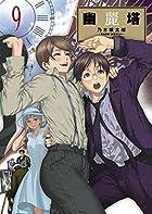 幽麗塔 9 (ビッグコミックス)