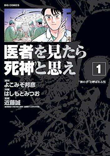 ビッグコミックス 全7巻