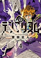 テンプリズム 4 (ビッグコミックス)