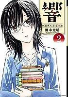 響~小説家になる方法~ 2 (ビッグコミックス)