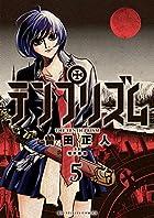 テンプリズム 5 (ビッグコミックス)