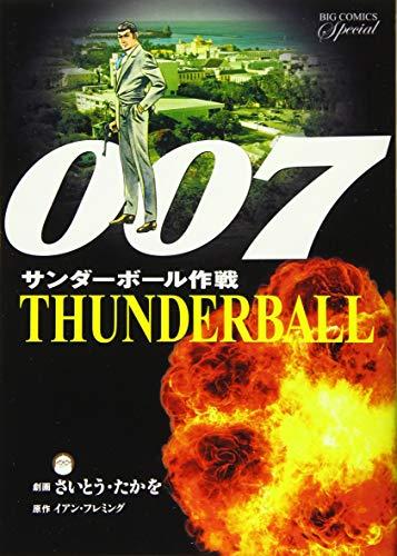 007シリーズ 全4巻