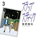 スラップスティック 3 (ビッグコミックス)