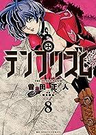 テンプリズム 8 (ビッグコミックス)