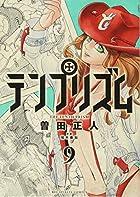 テンプリズム 9 (ビッグコミックス)