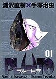PLUTO 1 (1) 【豪華版】 ビッグコミックススペシャル