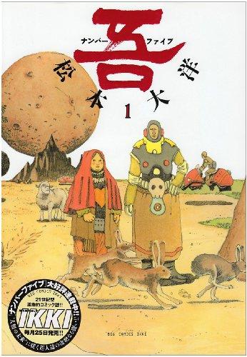BIG COMICS IKKI 全8巻