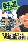 the best attitude c95ce 8e0b1 aya-note comic ~マンガレビューblog~   テツ=キング・オブ・ヲタク ...