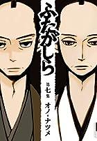 ふたがしら 7 (IKKI COMIX)