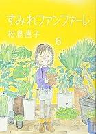すみれファンファーレ 6 (IKKI COMIX)