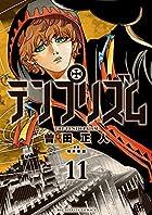 テンプリズム 11 (ビッグコミックス)