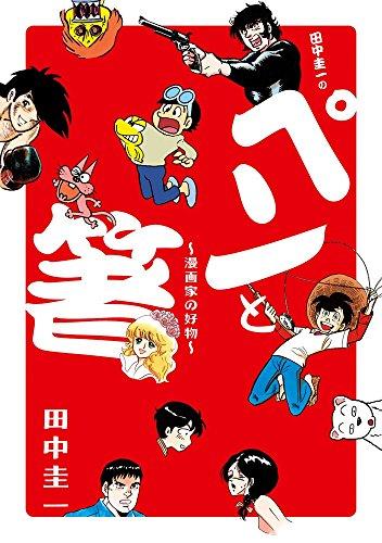 田中圭一のペンと箸 -漫画家の好物