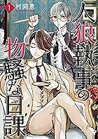 人狼執事の物騒な日課 1 (ビッグ コミックス)