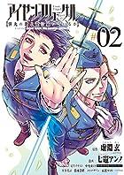 アイゼンフリューゲル 弾丸の歌よ龍に届いているか 2 (ビッグコミックス)