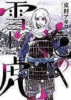 雪花の虎 4 (ビッグコミックススペシャル)