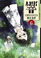 響~小説家になる方法~ 6 (ビッグコミックス)