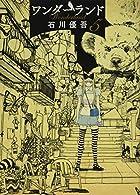 ワンダーランド 5 (ビッグコミックス)