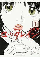 ロッタレイン 1 (ビッグコミックス)