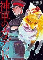 神軍のカデット 3 (ビッグコミックス)