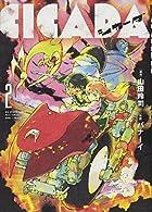 CICADA 2 (ビッグコミックス)
