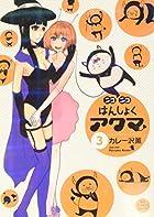 ニコニコはんしょくアクマ 3 (ビッグコミックススペシャル)