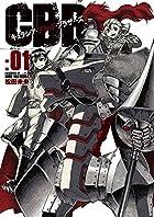 キュラシア・ブラッド・ブラザーズ 1 (ビッグコミックス)