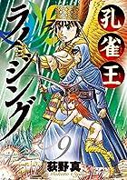 孔雀王ライジング 9 (ビッグコミックス)