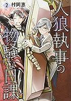 人狼執事の物騒な日課 2 (ビッグコミックス)