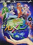 ドルメンX 4 (ビッグコミックス)