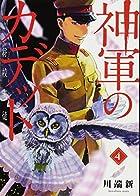 神軍のカデット 4 (ビッグコミックス)