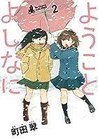 ようことよしなに(2): ビッグ コミックス (ビッグコミックス)