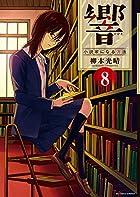 響~小説家になる方法~ 8 (BIG COMIC SUPERIOR)