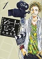 ショート・ピース 1 (ビッグコミックス)