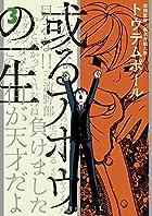 或るアホウの一生 3 (ビッグコミックス)