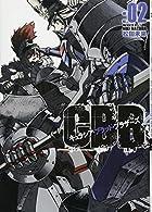 キュラシア・ブラッド・ブラザーズ 2 (ビッグコミックス)