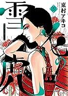 雪花の虎 5 (ビッグコミックススペシャル)