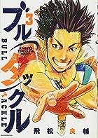 ブルタックル 3 (ビッグコミックス)
