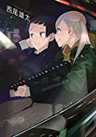 アフターアワーズ 3 (ビッグコミックス)
