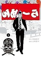 闇金ウシジマくん外伝 らーめん滑皮さん 1 (ビッグコミックススペシャル)